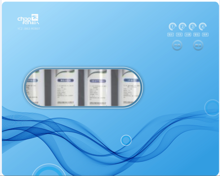超人(chaoren)家用办公大流量净水器YCZ-JB63-ROB07多重过滤