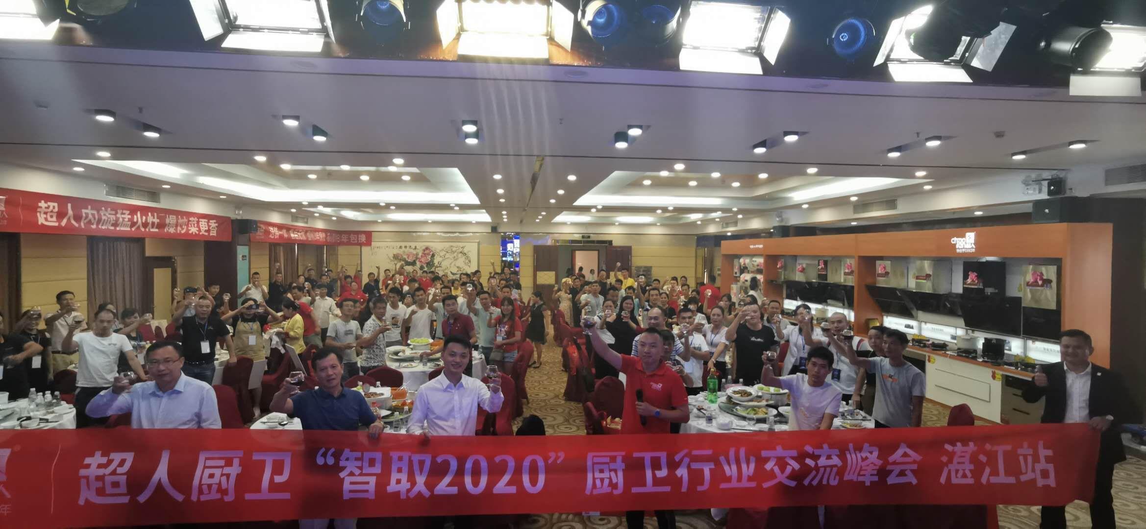 """现场收款破百万!超人""""智取2020""""厨卫行业交流峰会——湛江站圆满结束"""