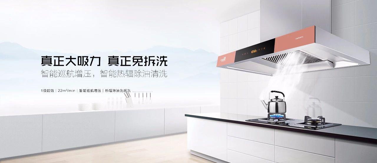 你会考虑在厨房改造时将大吸力油烟机管道包到橱柜里吗?
