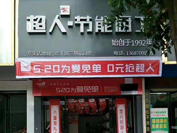 江西进贤嘉禾路三角花园对面超人节能厨卫专卖店