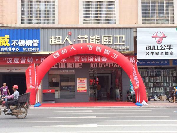 广东茂名白水区水东镇人民路144号