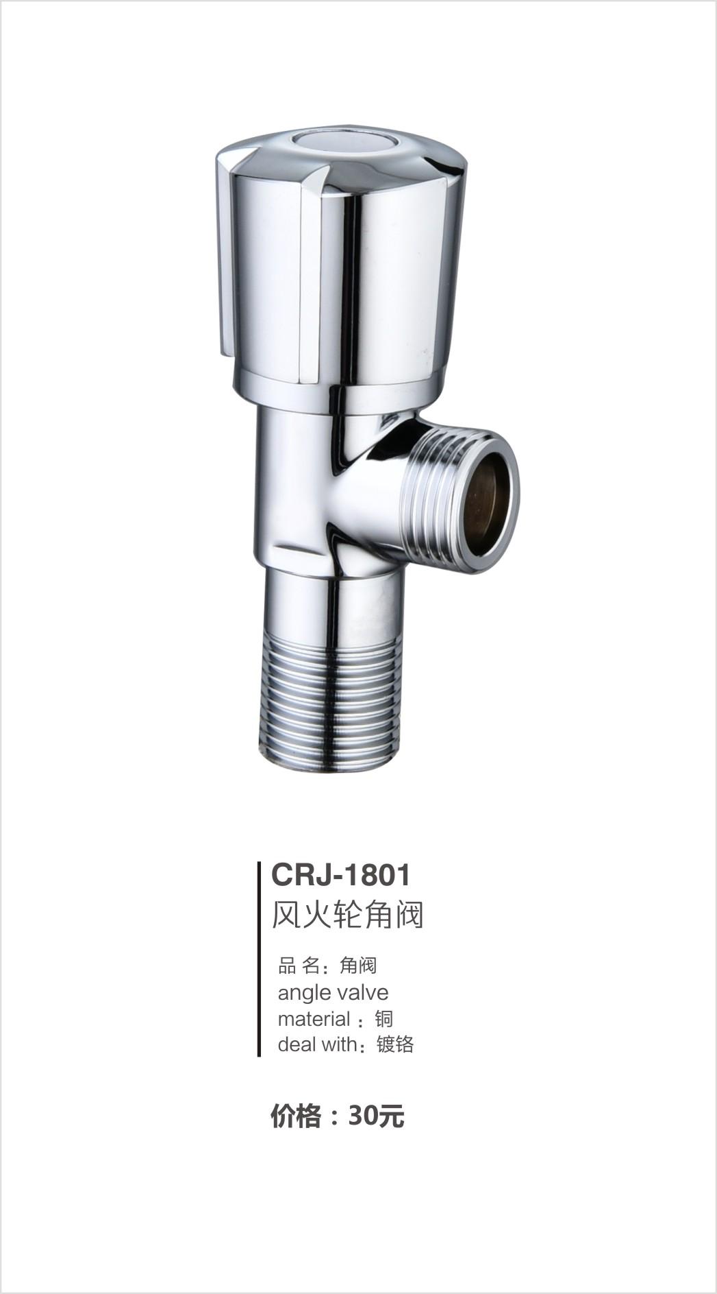 超人(chaoren)卫浴系列角阀CRJ-1801