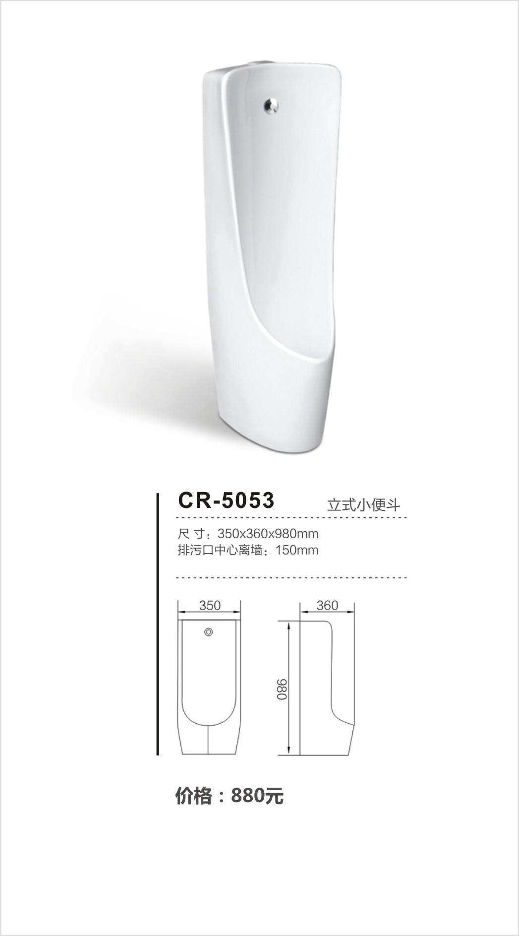 超人(chaoren)卫浴系列尿斗CR-5053