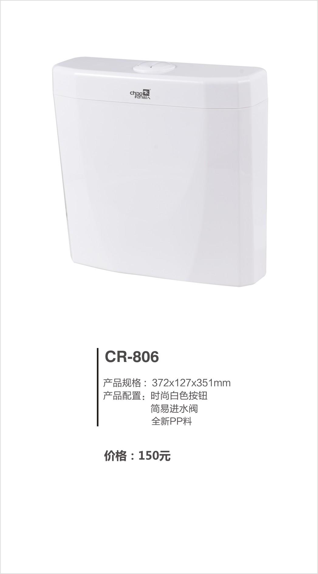 超人(chaoren)卫浴系列水箱CR-806