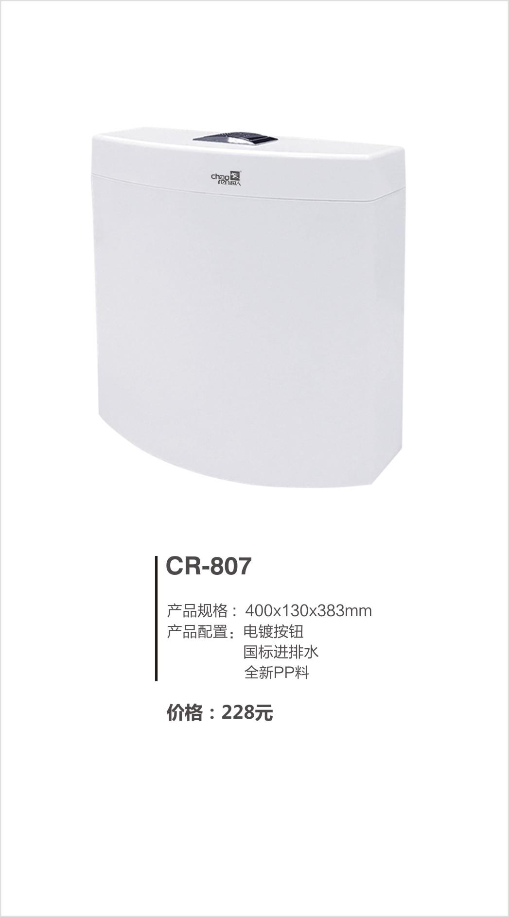 超人(chaoren)卫浴系列水箱CR-807