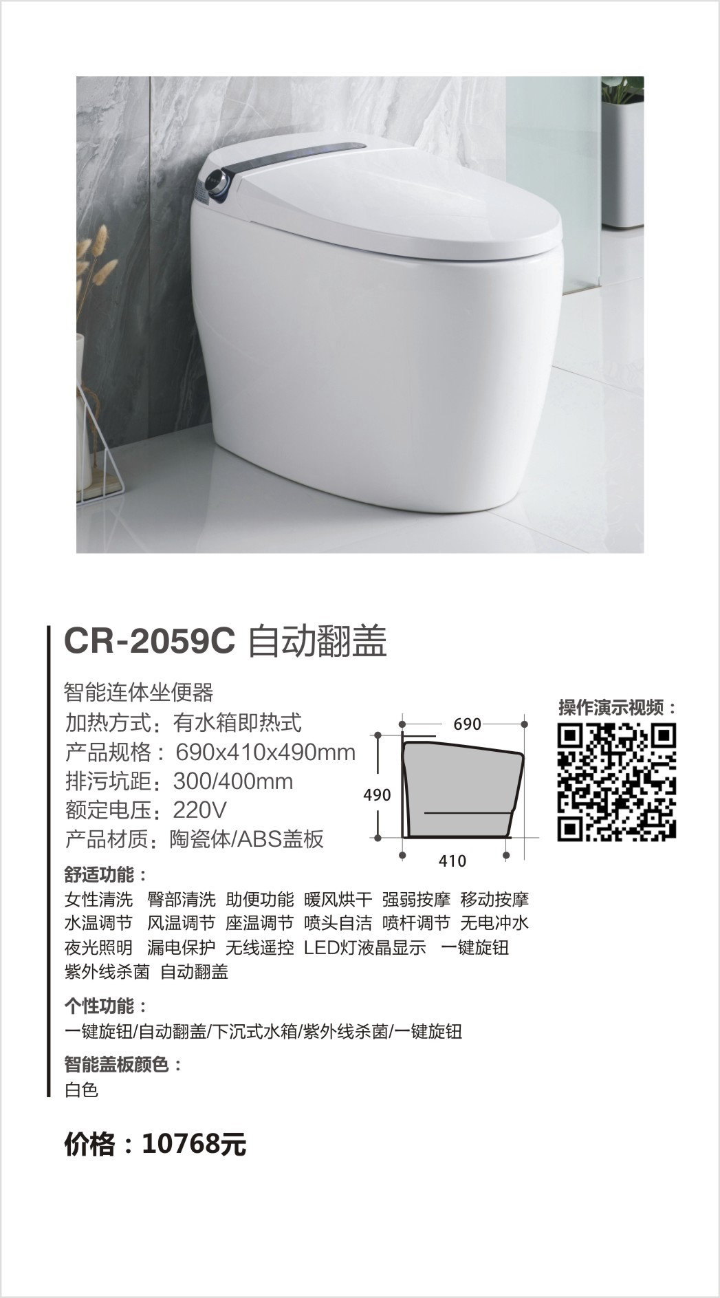超人(chaoren)卫浴系列智能马桶CR-2059C