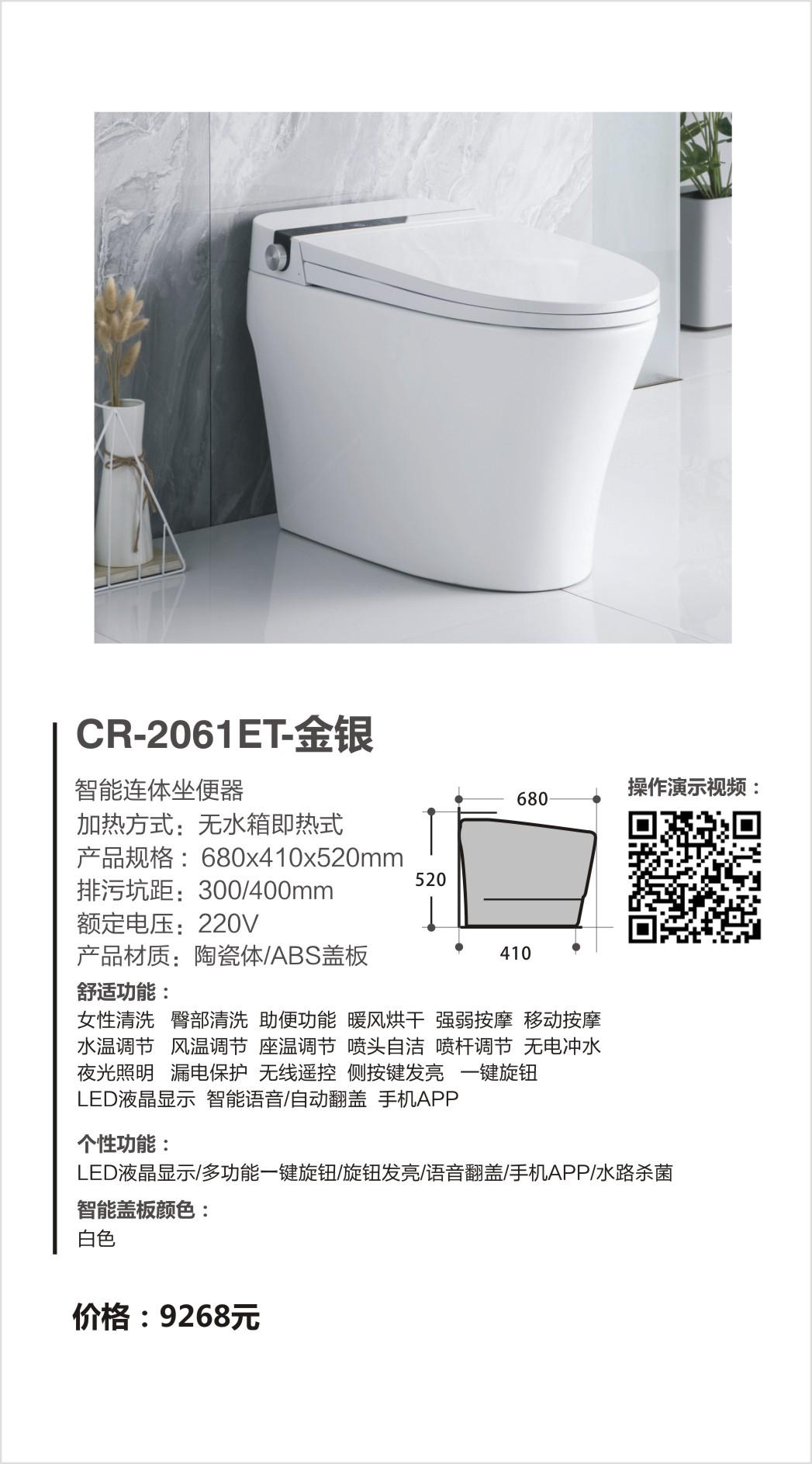超人(chaoren)卫浴系列只能马桶CR-2061ET-J金银