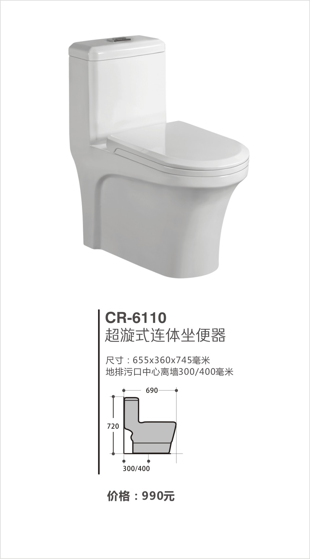 超人(chaoren)卫浴系列坐便器CR-6110